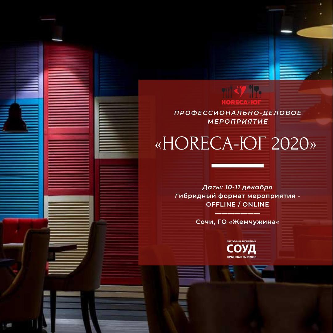 Сегодня начинает работу профессиональное мероприятие индустрии гостеприимства «Horeca-ЮГ 2020»!