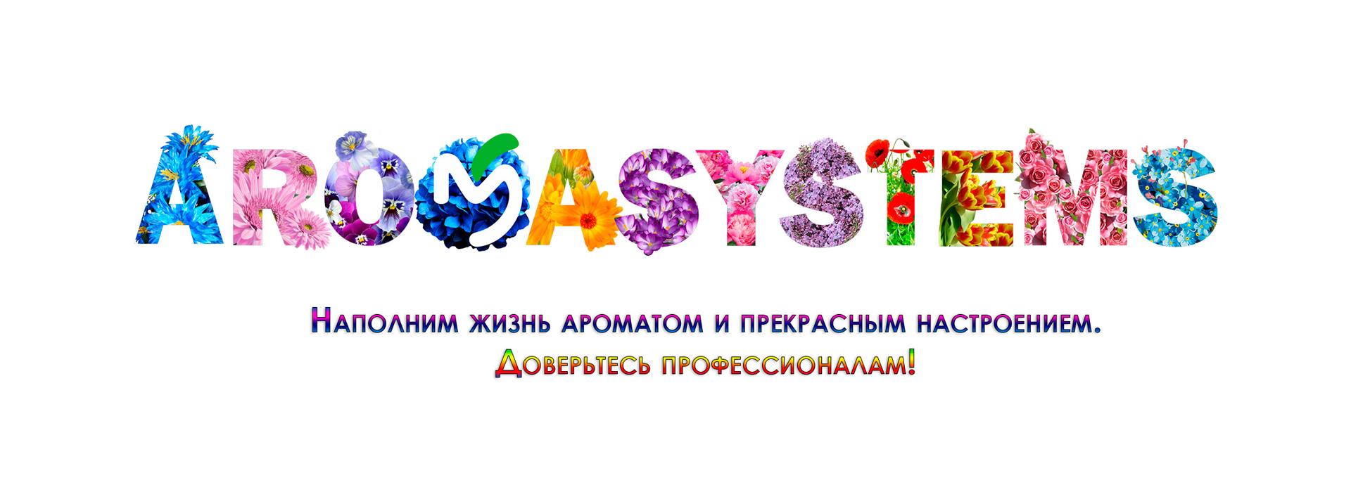 Компания AromaSytems